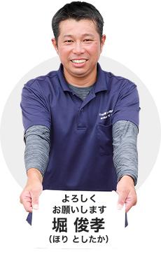 堀 俊孝(ほり としたか)