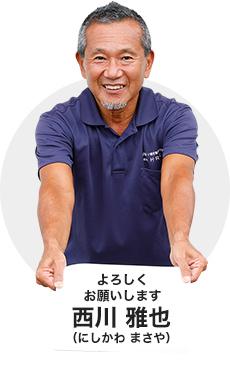 西川 雅也(にしかわ まさや)