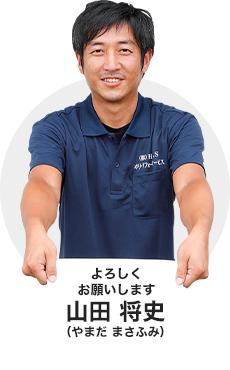 山田 将史(やまだ まさふみ)
