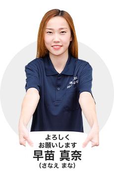 早苗 真奈(さなえ まな)
