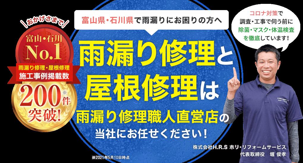 富山県・石川県で雨漏りにお困りの方へ 雨漏り修理と屋根修理は雨漏り修理職人直営店の当社にお任せください!