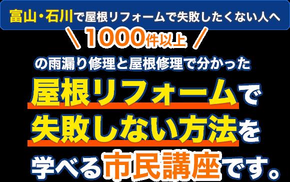 富山・石川で屋根リフォームで失敗したくない人へ 1000件以上の雨漏り修理と屋根修理で分かった屋根リフォームで失敗しない方法を学べる市民講座です。