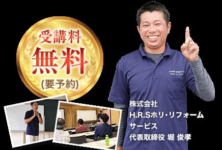 株式会社H.R.S ホリ・リフォームサービス 代表取締役 堀 俊孝