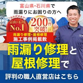 愛知県・岐阜県で雨漏りにお困りの方へ雨漏り修理と屋根修理で評判の職人直営店はこちら
